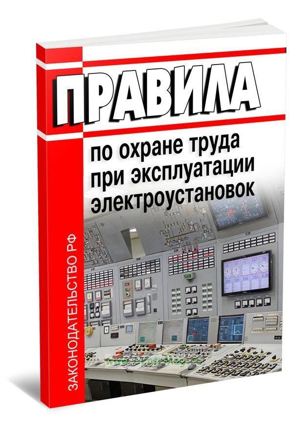 Охрана труда при использовании электроустановок